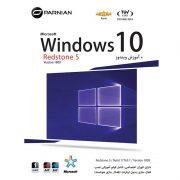 سیستم عامل ویندوز 10