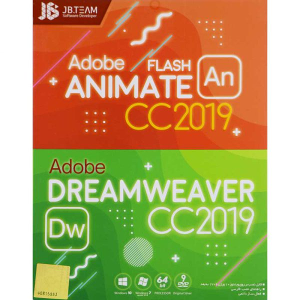 نرم افزار ادوب Dreamweaver & Animate Collection 2019