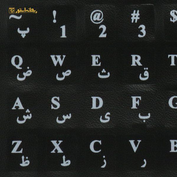 برچسب صفحه کلید حروف فارسی Black