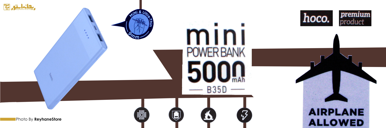 شارژر همراه هوکو B35D ظرفیت 5000 میلی آمپر