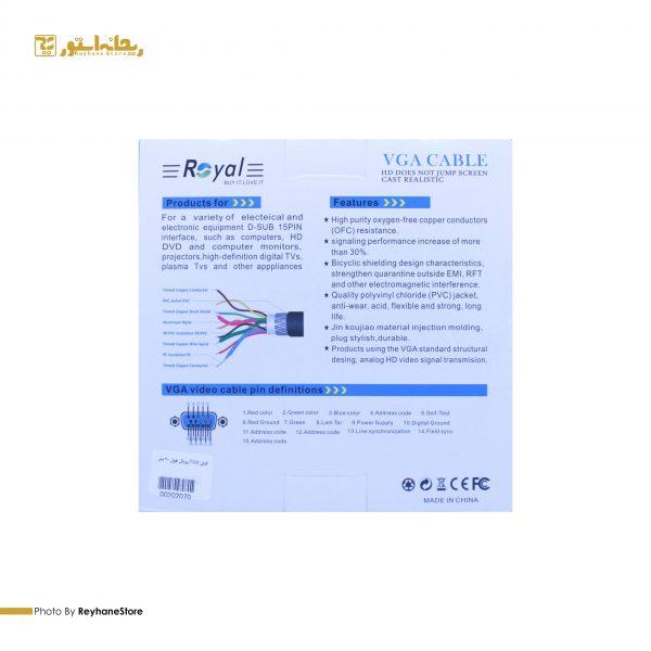 کابل VGA رویال طول 20 متر