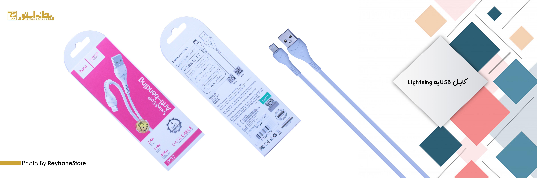 کابل تبدیل USB به Lightning هوکو X37