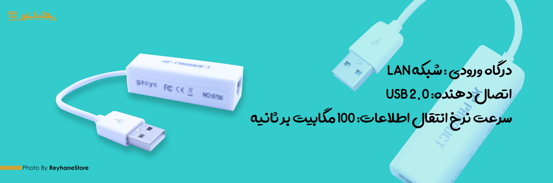 تبدیل USB به LAN ایکس پی T947A