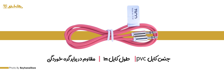 کابل AUX تسکو TC 93