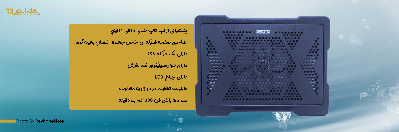 خنک کننده لپ تاپ سادیتا SCP-S2