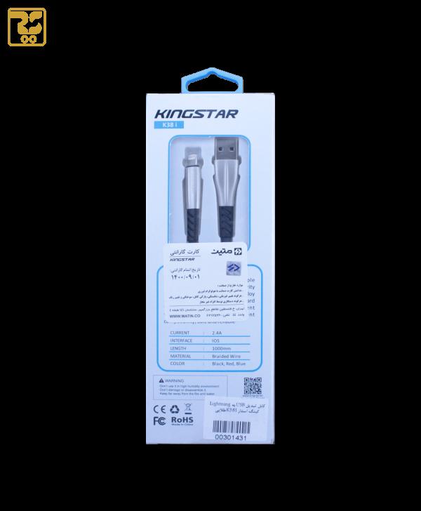 کابل تبدیل USB به Lightning کینگ استار K38 i