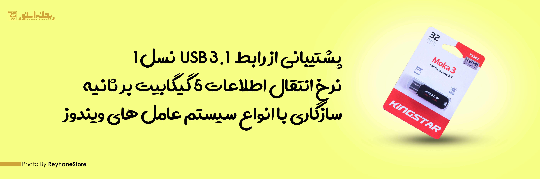 فلش مموری کینگ استار KS300 ظرفیت 32 گیگابایت