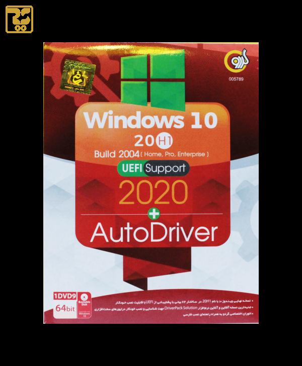 سیستم عامل ویندوز 10 20H1 & Auto Drive
