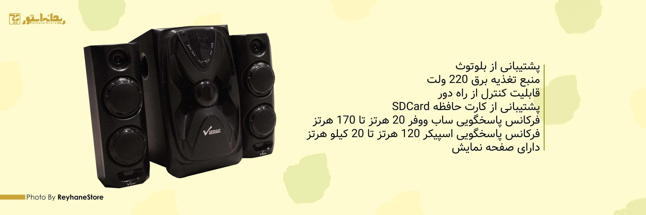 اسپیکر با سیم وانمکس MAX-SB 2761
