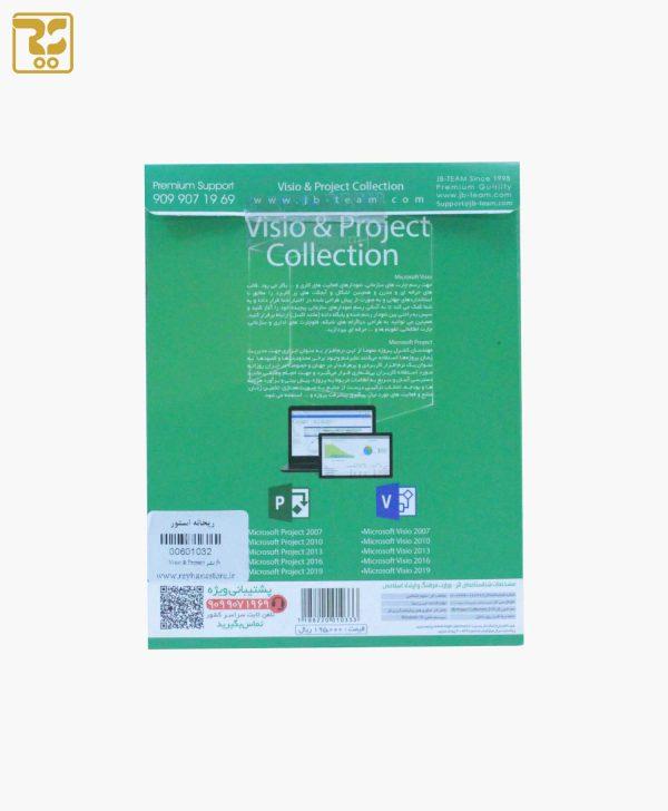 نرم افزار مایکروسافت Visio & Project Collection